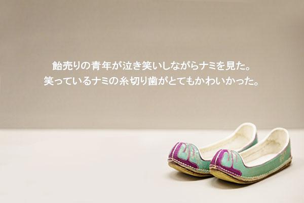 呉永寿(オ・ヨンス)の短編小説「ゴム靴」