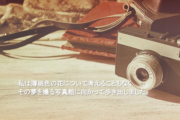 姜小泉(カン・ソチョン)の短編小説「夢を撮る写真館」