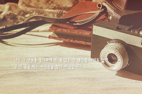 꿈을 찍는 사진관 - 강소천