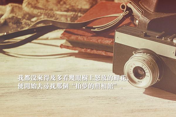姜小泉《拍梦的照相馆》