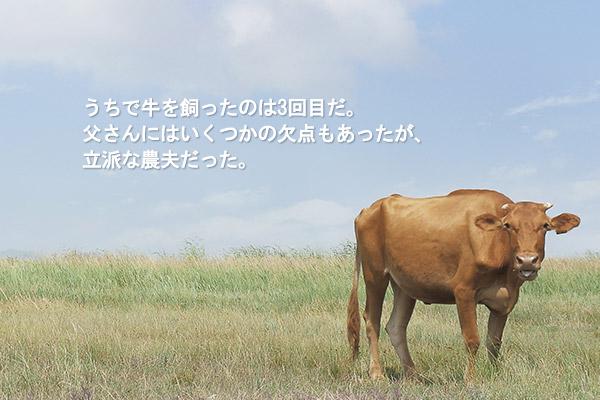 全成太(チョン・ソンテ)の短編小説「牛を拾った」
