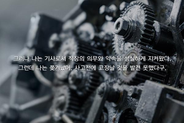김광식 - 213호 주택