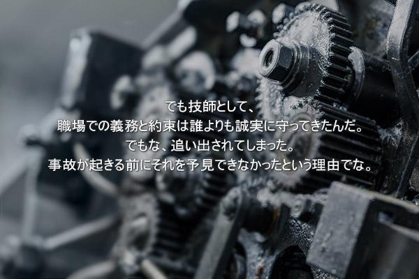 金光植(キム・グァンシク)の短編小説「213号住宅」
