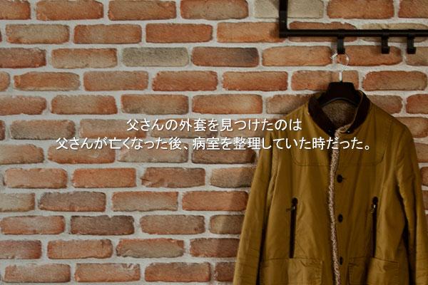 成碩済(ソン・ソクチェ)の短編小説「外套」