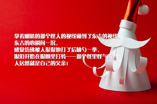 河瑾灿 《白色的纸胡须》