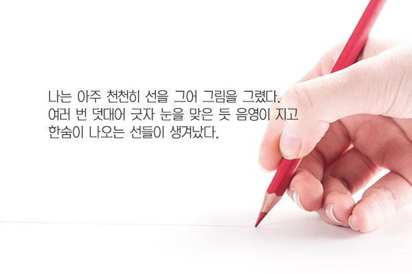 선긋기 - 이은희