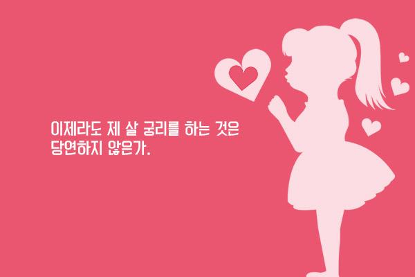 내 여자친구의 귀여운 연애 (1) - 윤영수