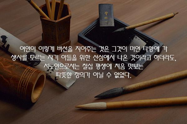 필묵장수 - 황순원