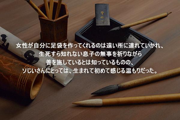 黄順元(ファン・スンウォン)の短編小説「筆墨商人」