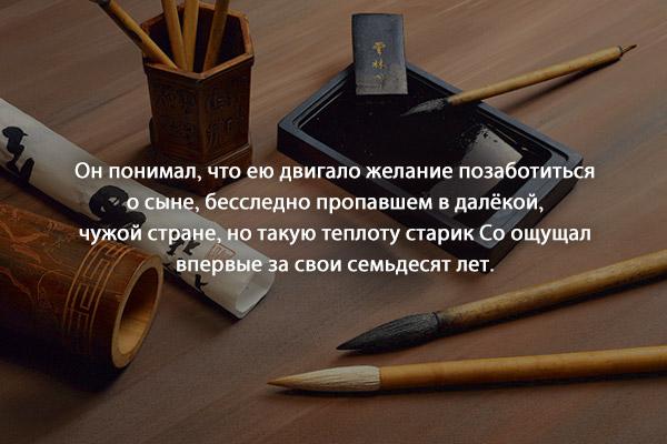 Рассказ «Продавец кистей и чернил» писателя Хван Сун Вона