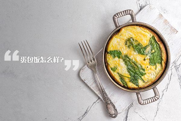 尹高银《蛋包饭飞奔的夜晚》