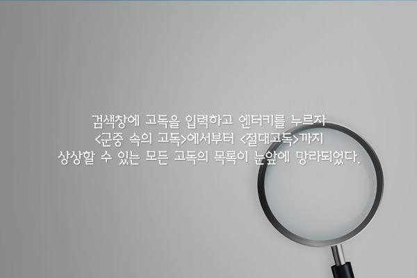 고독을 빌려드립니다 - 김경욱