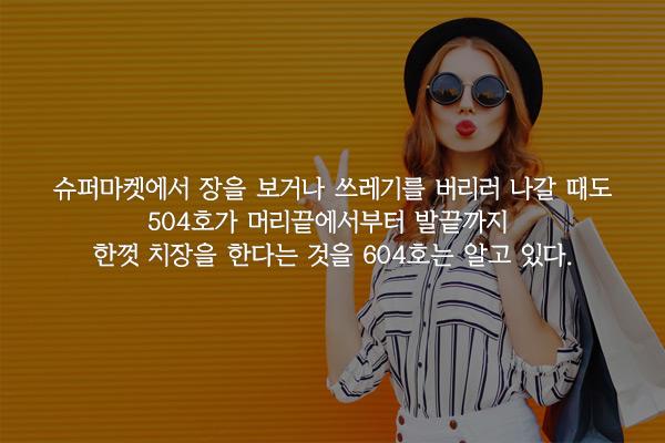 504호, 604호 - 서성란