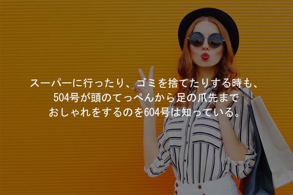 ソ・ソンランの短編小説「504号、604号」