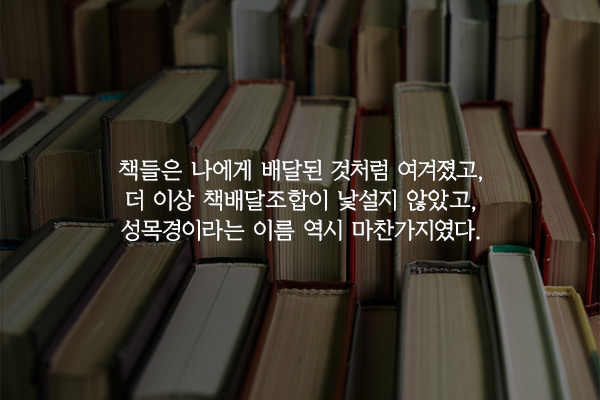 책과 함께 자다 (2) - 이승우