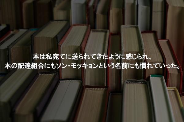 李承雨(イ・スンウ)の短編小説「本と共に眠る」