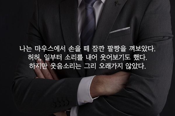 최미진은 어디로 - 이기호