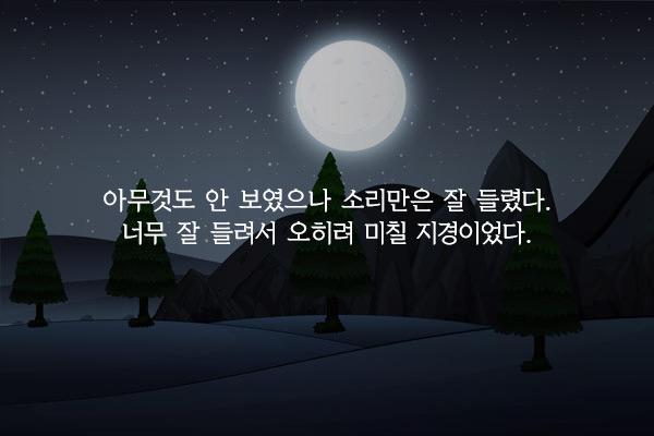땔감 - 윤흥길