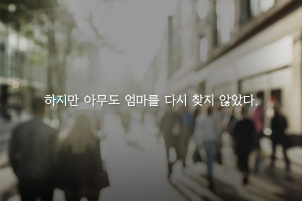 아웃포커스 - 김혜진