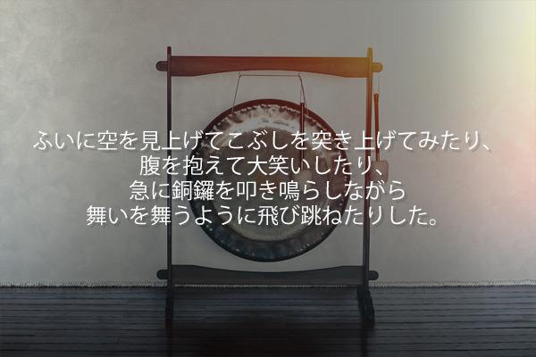 文淳太(ムン・スンテ)の短編小説「銅鑼の音」