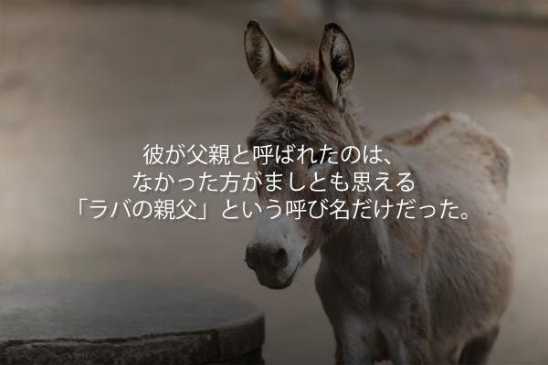 李舜源(イ・スンウォン)の短編小説「馬を探して」