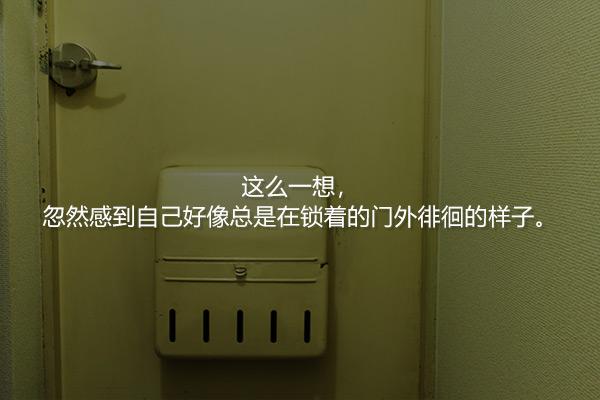李东河《在门外》