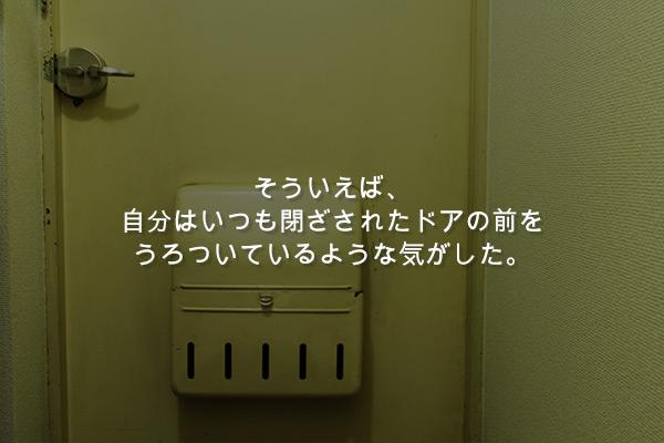 李東河(イ・ドンハ)の短編小説「ドアの前で」