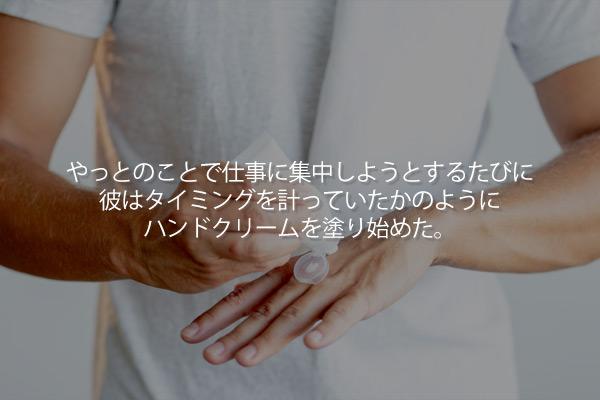 チェ・ジョンファの短編小説「手」