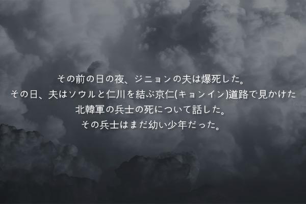 朴景利(パク・ギョンニ)の短編小説「不信の時代」