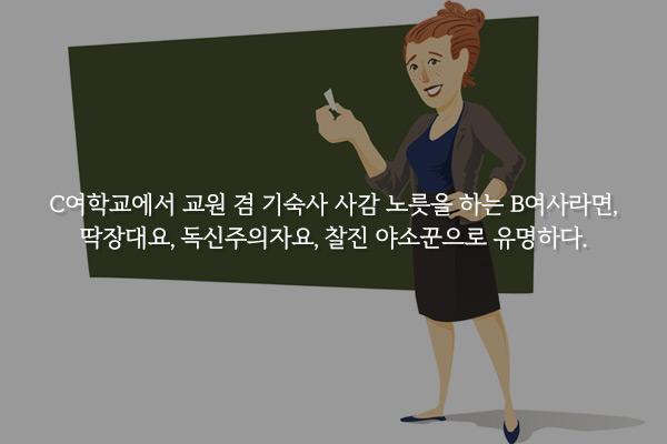 B사감과 러브레터 - 현진건