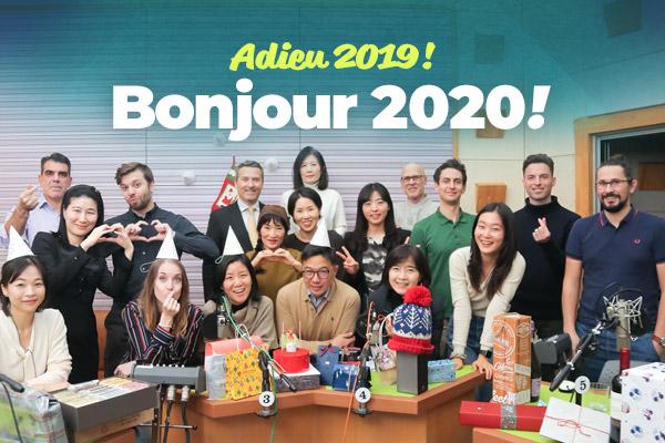 Adieu 2019! Bonjour 2020!