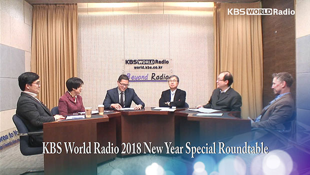 KBS World Radio 2018 New Year Special Roundtable