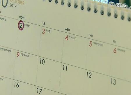 """Octubre tendrá unas """"mini vacaciones"""" de 10 días en 2017"""