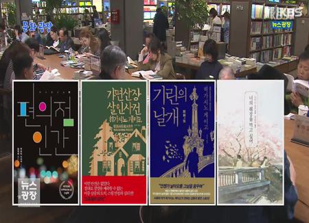 Crece la venta de novelas japonesas en Corea del Sur