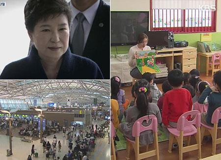 前总统朴槿惠