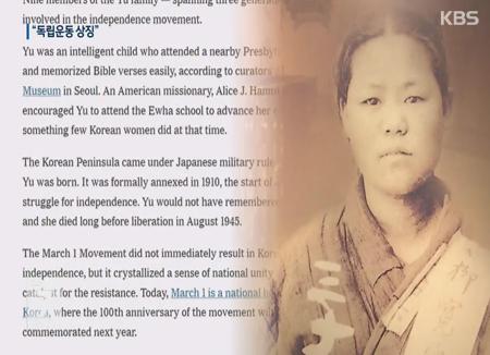 NY Times publica un obituario de Yu Gwan Sun
