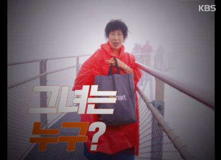 Google invita a una abuela surcoreana famosa en Youtube