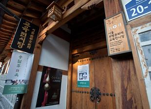 Trung tâm di sản văn hóa phi vật thể Seoul