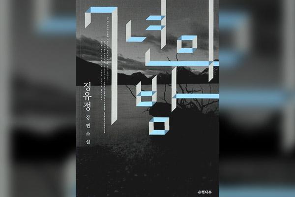 小説「七年の夜」
