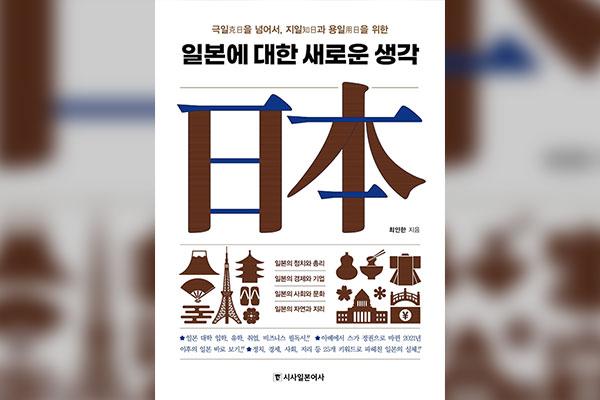 日本解説本「日本についての新たな考え」