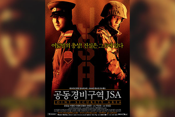 映画「JSA」