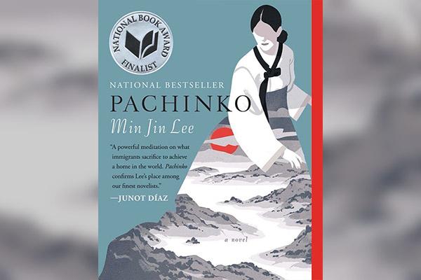 小説「パチンコ」