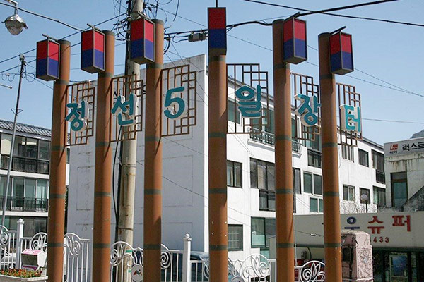 Mercado Oiljang de Jeongseon