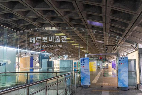 Museo de Arte del Metro de Seúl