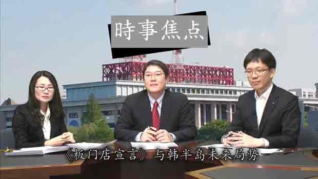《板门店宣言》与韩半岛未来局势
