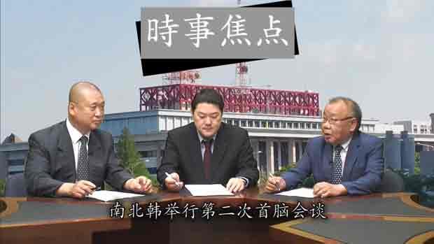 南北韩举行第二次首脑会谈