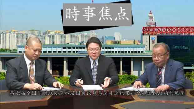 第七届全国同时地方选举及国会议员再选补选结果对今后国内政局的展望