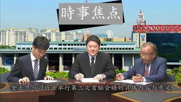 金正恩与习近平举行第三次首脑会晤的具体内容与意义