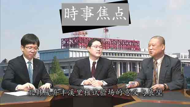 北韩废弃丰溪里核试验场的意义与展望