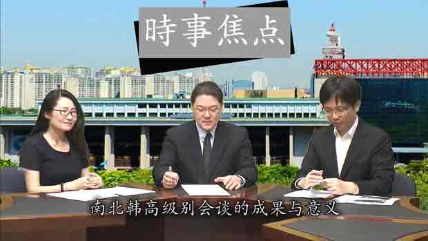 南北韩高级别会谈的成果与意义